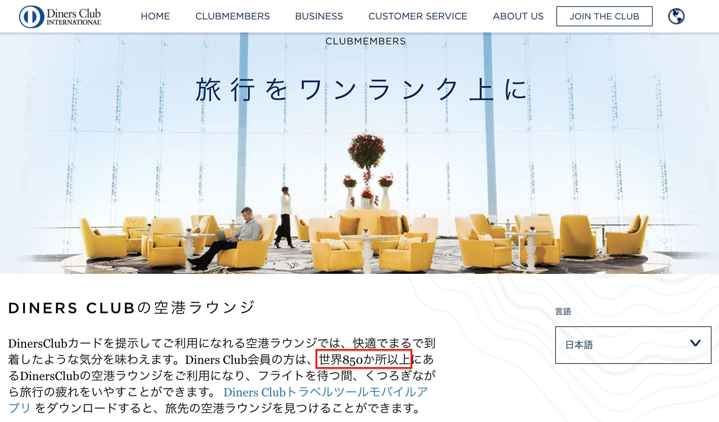 ダイナースクラブカードで利用できる空港ラウンジは世界850か所以上