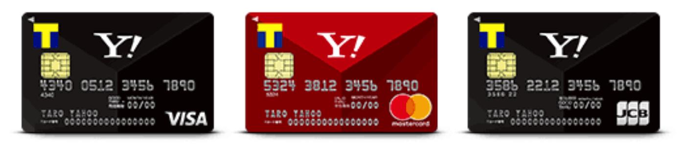 Yahoo! JAPANカード3種のブランドの券面