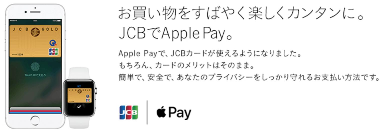 JCBゴールドはApple Payに対応