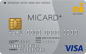 MICARD+の券面