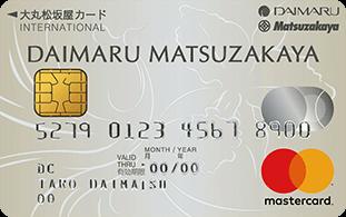 大丸松坂屋カードの券面