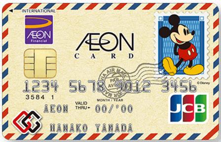 イオンカード(G.Gマーク付/ミッキーマウス デザイン)の券面
