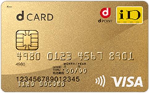dカード GOLD VISAの券面(2019年4月版)