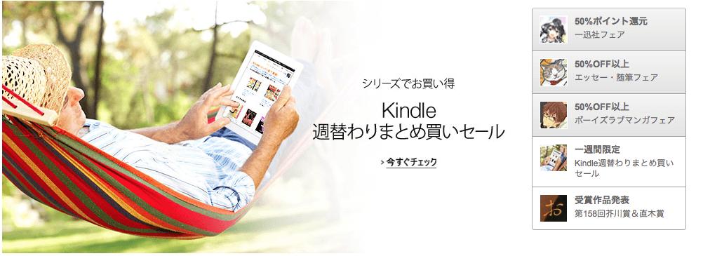 Kindleの広告