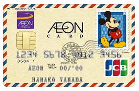イオンカード(WAON一体型/ミッキーマウス デザイン)の券面