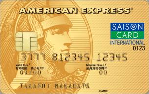 セゾンゴールド・アメリカン・エキスプレス・カード IC付き 券面