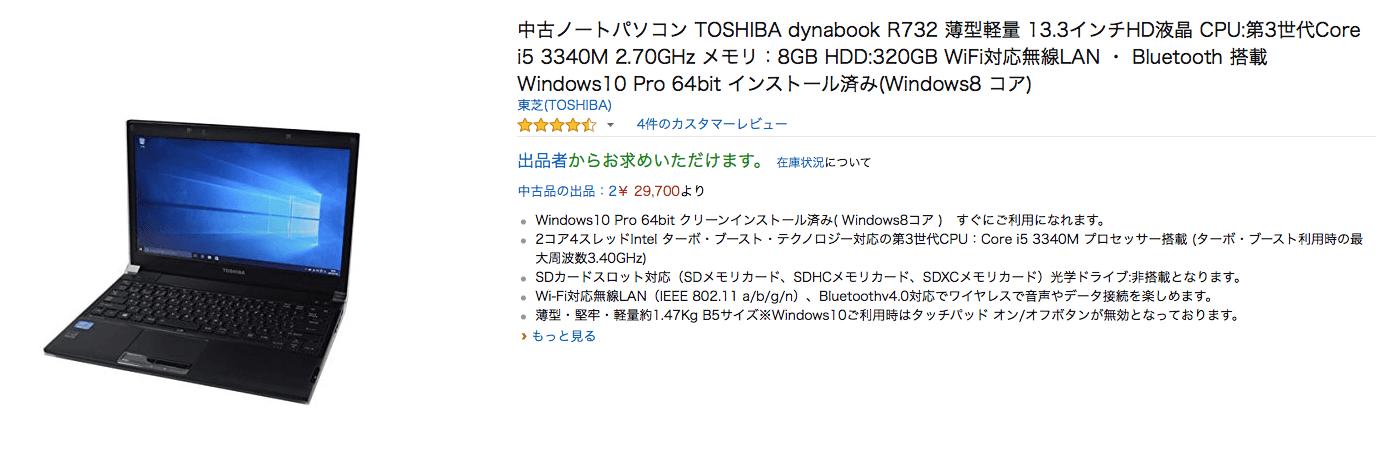 中古ノートパソコン TOSHIBA dynabook R732