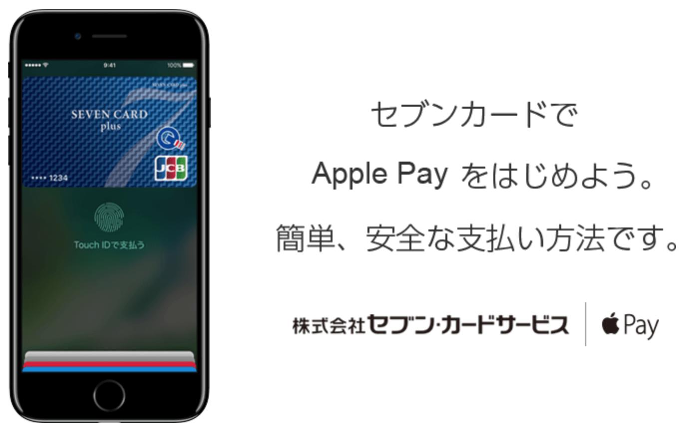 セブンカード・プラス(ゴールド)はApple Payに対応