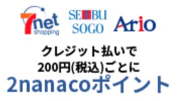 クレジット払いで200円(税込)につき2ポイント