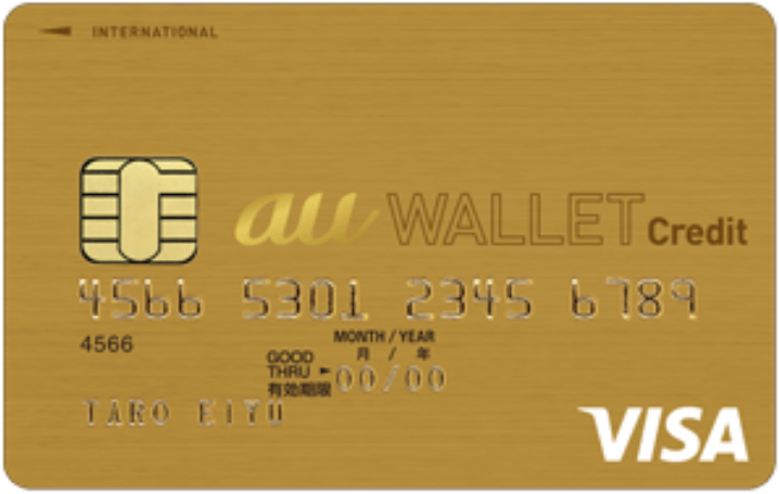au WALLET ゴールドカードの券面
