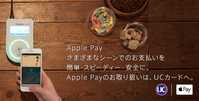 UCカード ゴールドはApple Payに対応