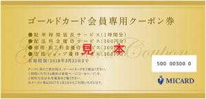 ゴールドカード会員専用クーポン券