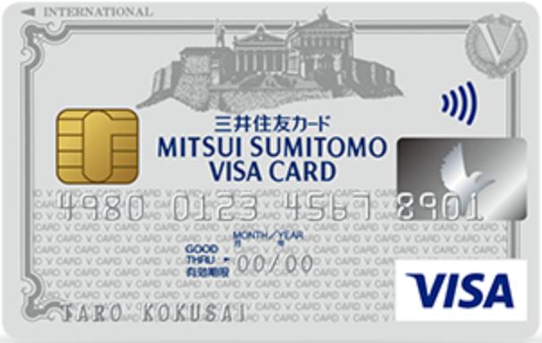 三井住友VISAクラシックカードの新券面 2019年3月版