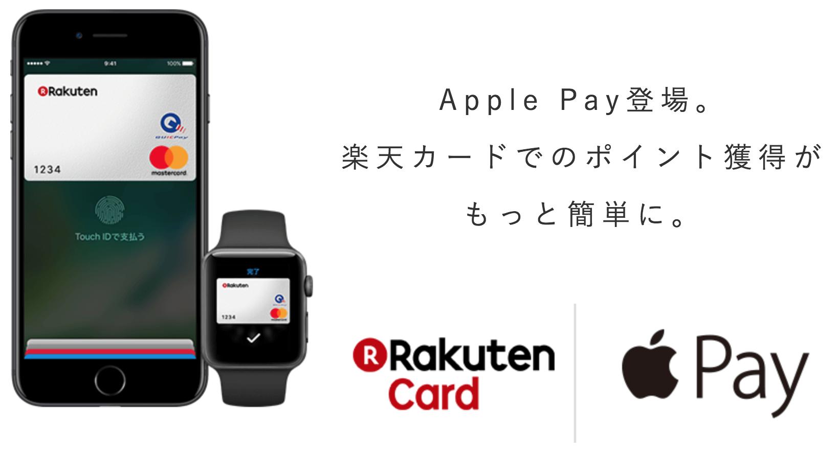 楽天プレミアムカードはApple Payに対応