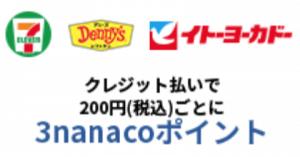 クレジット払いで200円(税込)につき3ポイント