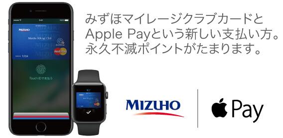 みずほマイレージクラブカード ゴールドはApple Payに対応