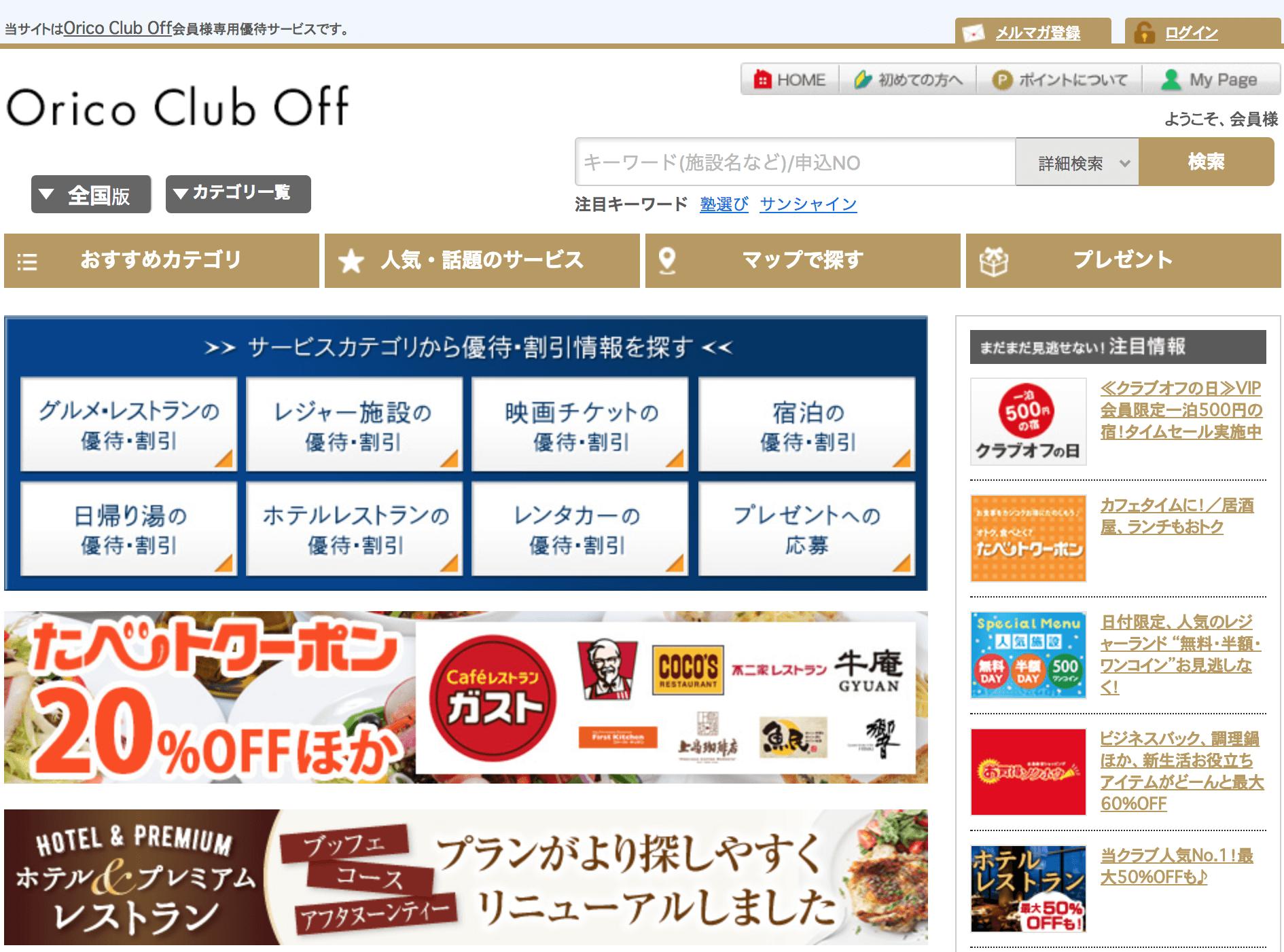 Orico Club Off