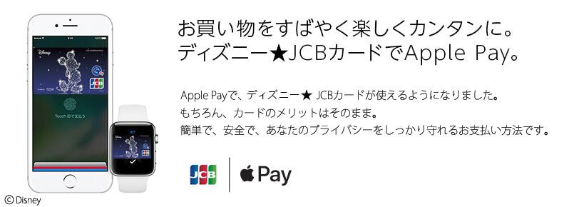 ディズニーJCBゴールドカードはApple Payに対応