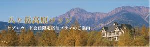 八ヶ岳高原ロッジ セブンカード会員限定宿泊プラン