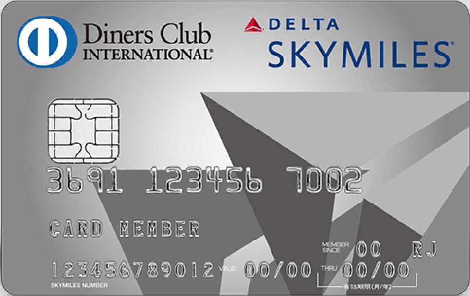 デルタ スカイマイル ダイナースクラブカードの券面