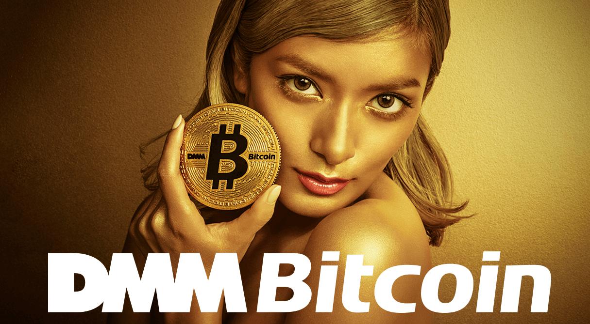 DMM Bitcoinのイメージ