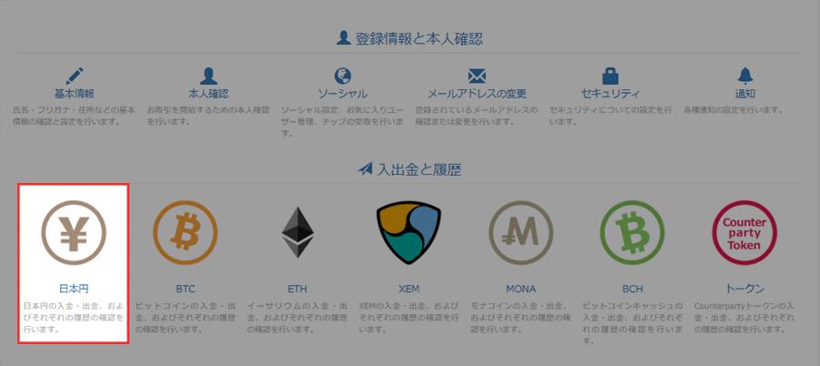Zaif日本円のアイコン