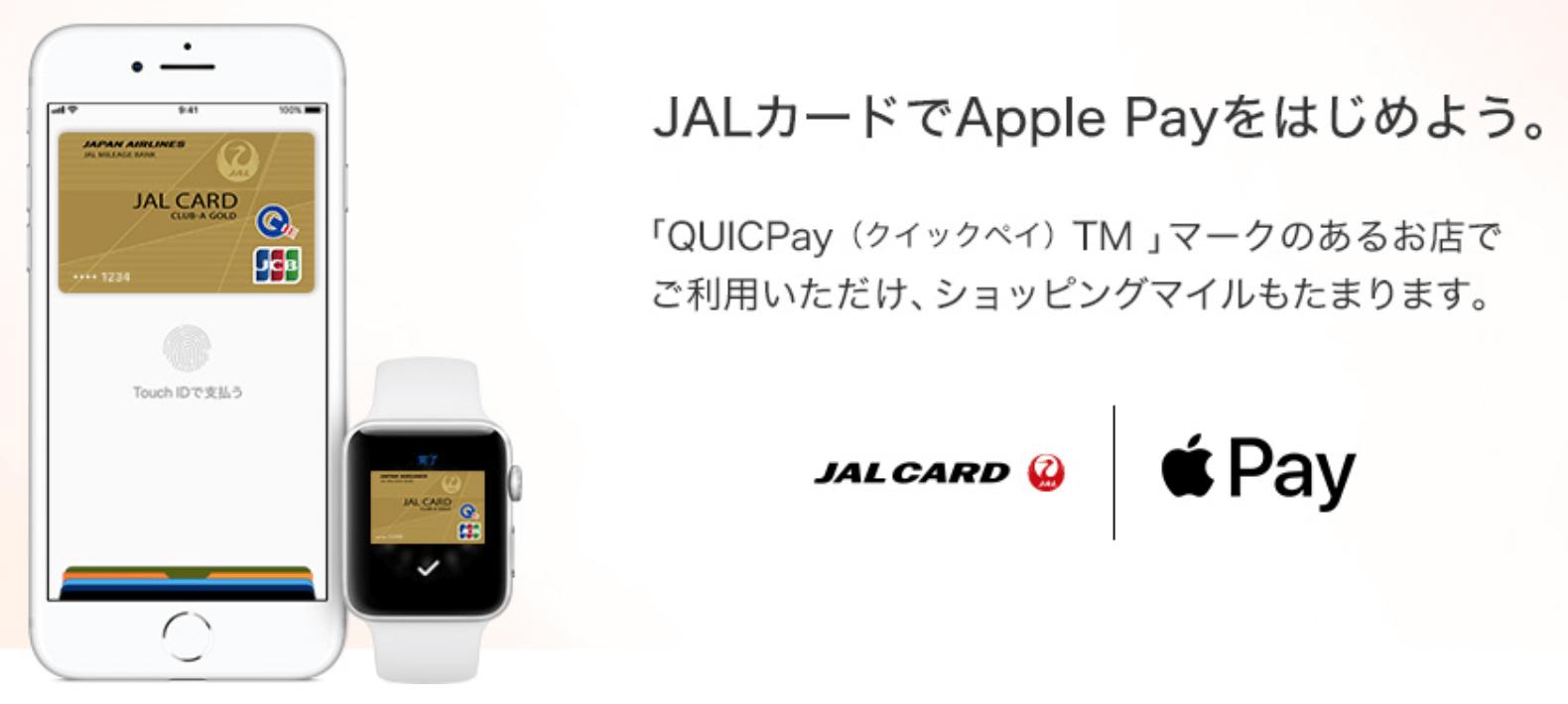 JALカードSuica CLUB-AゴールドカードはApple Payに対応