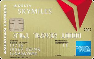 デルタ スカイマイル アメリカン・エキスプレス・ゴールド・カードの券面