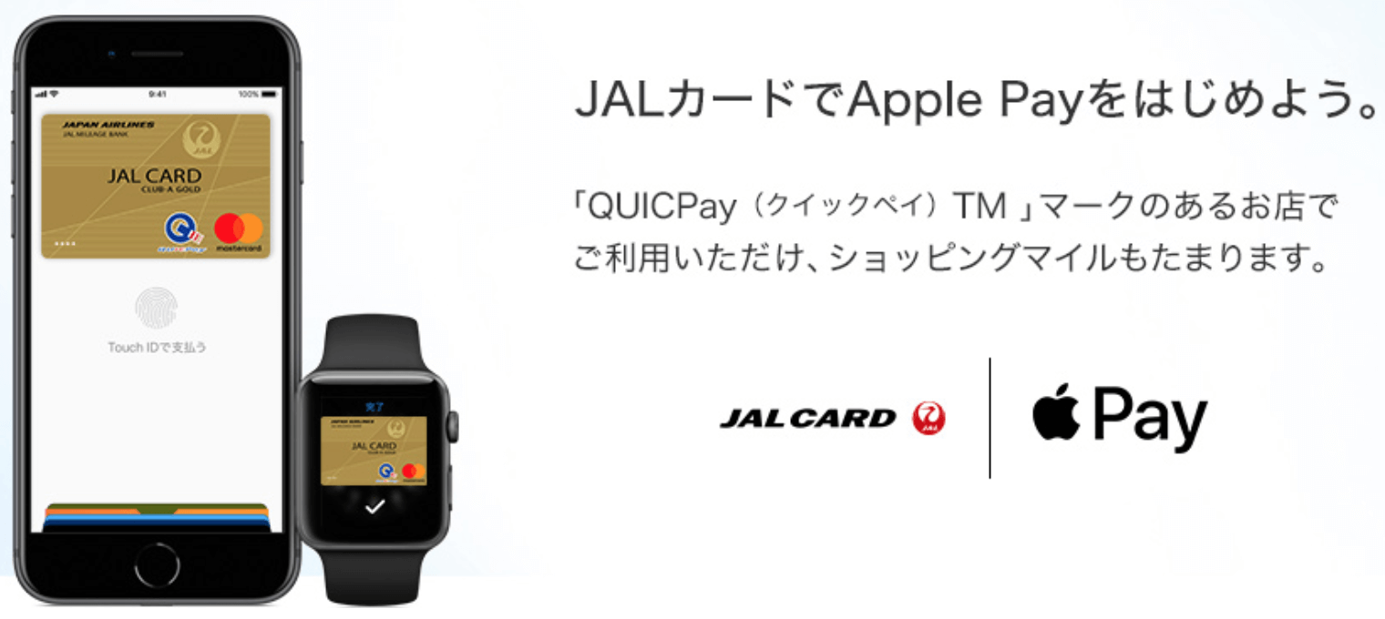 JALカード TOKYU POINT ClubQ CLUB-AゴールドカードはApple Payに対応