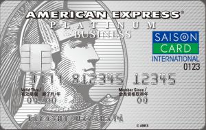 セゾンプラチナ・ビジネス・アメリカン・エキスプレス・カードの券面