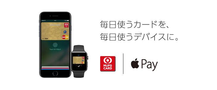 MUFGカード ゴールドはApple Payに対応