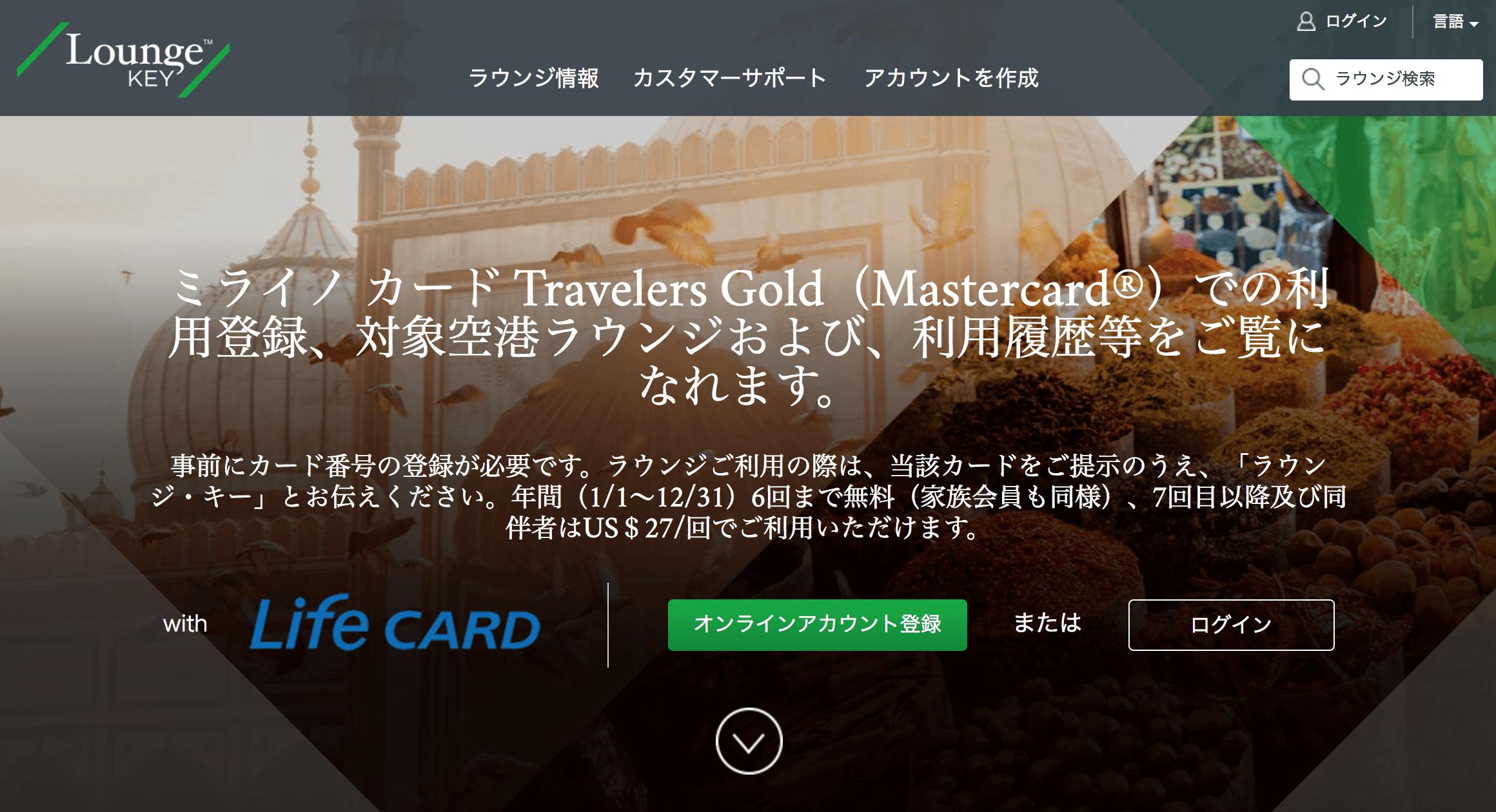 ミライノ カード Travelers Goldのラウンジ・キー