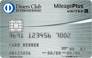MileagePlus ダイナースクラブカードの券面