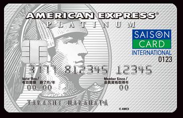 セゾンプラチナ・アメリカン・エキスプレス・カードの券面
