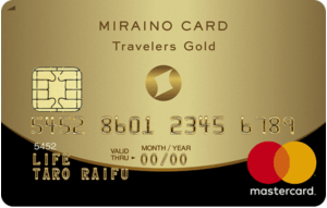 ミライノ カード Travelers Goldの券面
