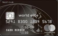 TRUST CLUB ワールドエリートカードの券面(小さいサイズ)
