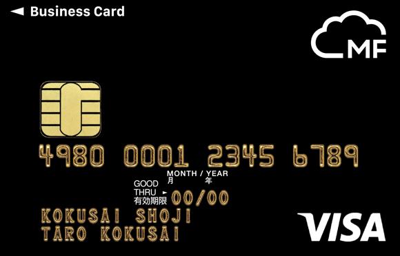 マネーフォワードビジネスVISAカード(ゴールド)の券面