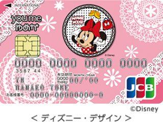 ゆめカード 券面 ディズニー