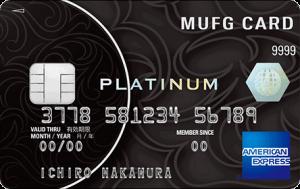 MUFGカード・プラチナ・アメリカン・エキスプレス 券面