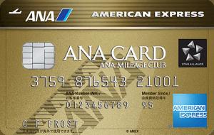 ANA アメリカン・エキスプレス・ゴールド・カードの券面(2019年3月版)
