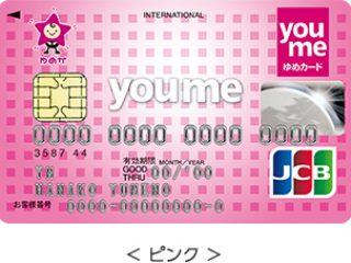 ゆめカード 券面 ピンク
