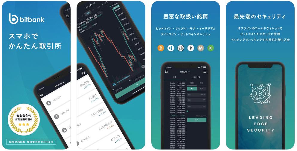 bitbank(ビットバンク)のイメージ