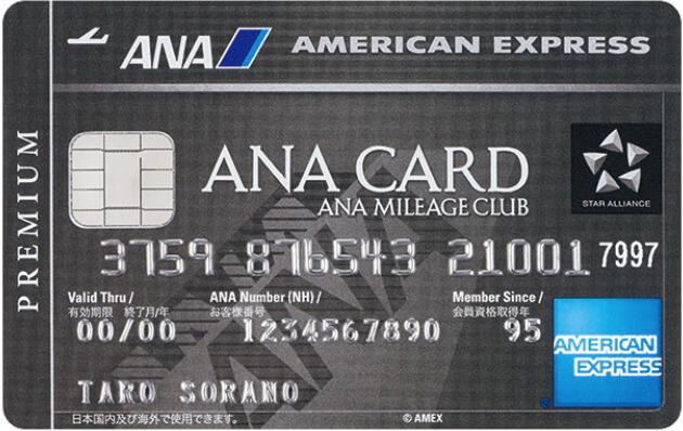 ANAアメリカン・エキスプレス・プレミアム・カードの券面(2019年3月版)