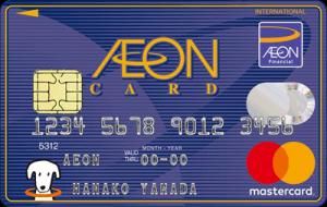 イオンカードのMastercardロゴの券面
