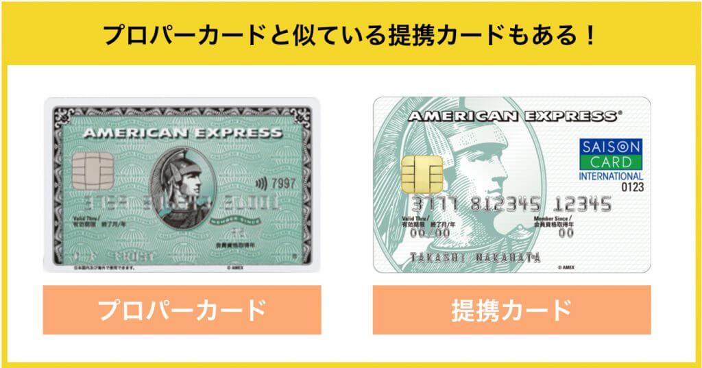 プロパーカードのアメックスに似たデザインの提携カード