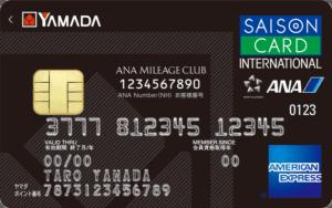 ヤマダLABI ANAマイレージクラブカードセゾン・アメリカン・エキスプレス・カードの券面