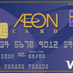 イオンカード(WAON一体型) VISAの券面(2019年2月版)