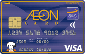 イオンカード(WAON一体型)のVISAの券面(2019年2月版)