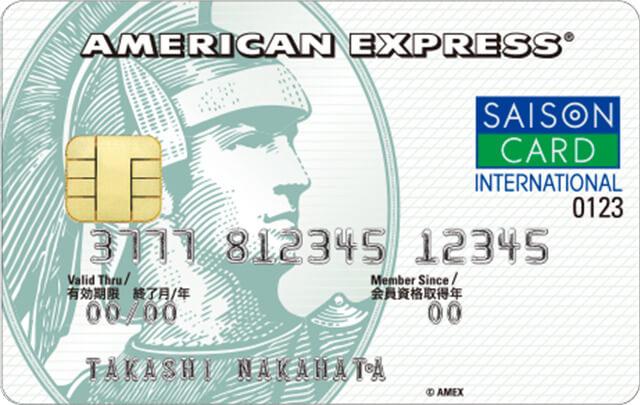 セゾンパール・アメリカン・エキスプレス・カード(ビジネス)の券面