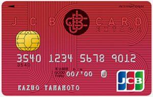 JCB CARD EXTAGE 券面 Red